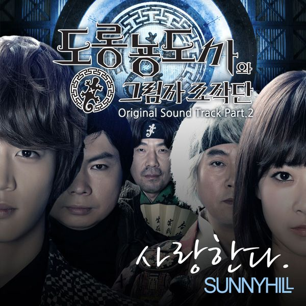 [Single] Sunny Hill - Salamander Guru and The Gang OST Part 2